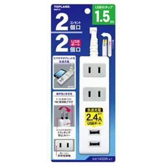 電源タップ USB付きタップ1.5m ホワイト M4213