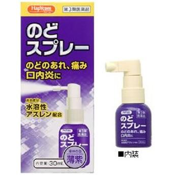 【第3類医薬品】HapYcom ハピコム のどスプレー アズリースロート (30ml)