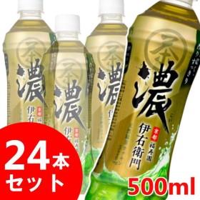 サントリー 濃(こい) 伊右衛門 500ml 24本 1ケース ペット ペットボトル いえもん 伊衛門 緑茶 日本茶 濃い 濃