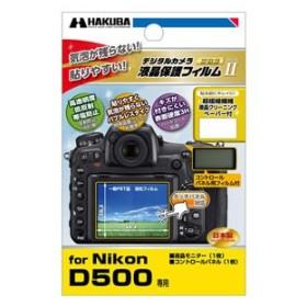 ハクバ Nikon「D500」用 液晶保護フィルム MarkII DGF2-D500 返品種別A