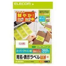 エレコム EDT-TI18 [さくさくラベル インクジェット専用紙 A4 18面 20シート]