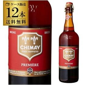 ベルギー ビール シメイ プルミエール レッド 750ml 瓶 12本 送料無料 輸入ビール 海外ビール トラピスト 長S