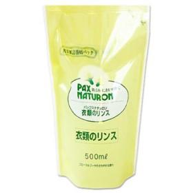 パックスナチュロン 衣類のリンス 詰替用 500ml PAX NATURON パックス 太陽油脂