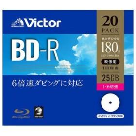 Victor 6倍速対応BD-R 20枚パック 25GB ホワイトプリンタブル ビクター VBR130RP20J1 返品種別A