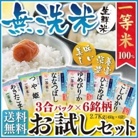 お米 30年産 無洗米 お試しセット 3合パック×6銘柄(2.7kg) アイリスオーヤマ 米 ごはん うるち米 精白米