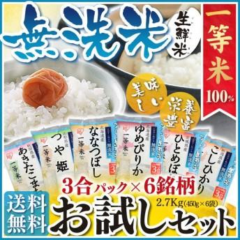 お米 米 一等米 無洗米 3合パック×6銘柄(2.7kg) 30年産 お試し 食べ比べセット ギフト 贈り物 アイリスオーヤマ 米 ごはん うるち米 精白米