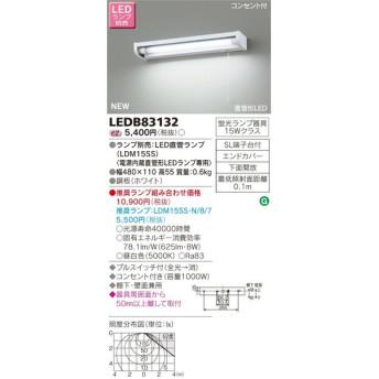 東芝ライテック 照明器具 LEDキッチンライト 流し元灯 コンセント付 棚下・壁面兼用タイプ 蛍光灯15W相当 プルスイッチ付 LEDB83132