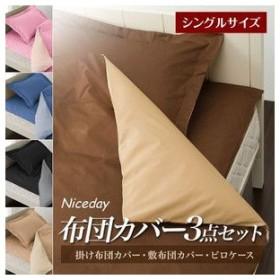 寝具 枕カバー 布団カバー3点セット(掛布団カバー・敷布団カバー・ピローケース)(シングルサイズ)