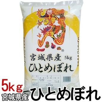 お米 30年産 5キロ 宮城県産 ひとめぼれ 5kg 米 ごはん うるち米 精白米