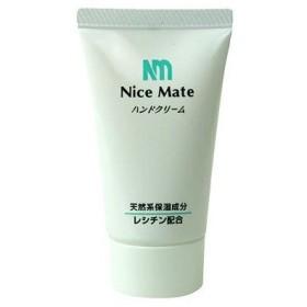 【お試し価格】 中北薬品 ナイスメート (50g) ハンドクリーム 【N】