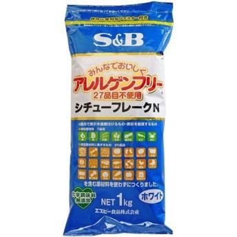 S&B アレルゲンフリー(27品目不使用)シチューフレークN ホワイト 1kg 代引不可