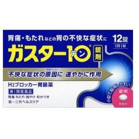 ガスター10(12錠) 【第1類医薬品】 錠剤 H2ブロッカー 胃腸薬 胃痛 胸やけ もたれ むかつきに