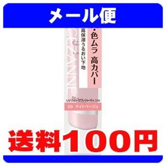 [クリックポストで送料190円]セザンヌ UVウルトラフィットベースN 00 ライトベージュ