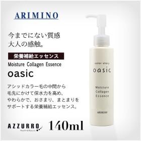 【15日はエントリーで10%還元】アリミノ カラーストーリー オアシック MCエッセンス 140ml