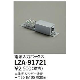 大光電機 照明部材 間接照明 スイングライン用 電源入力ボックス LZA-91721