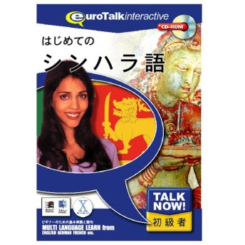 インフィニシス Talk Now ! はじめてのシンハラ語【Win/Mac版】(CD-ROM) ハジメテノシンハラH [ハジメテノシンハラH]
