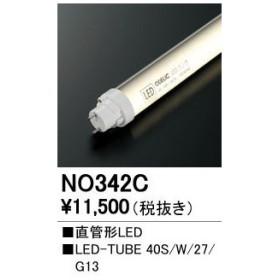 オーデリック ランプ 直管形LEDランプ 40W形 白色 3400lmタイプ LED-TUBE 40S/W/34/G13 NO342C
