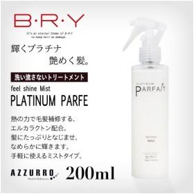 ブライ プラチナパフェ フィールシャインミスト 200ml【ゆうパック対応】