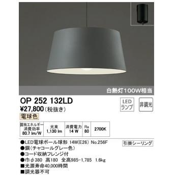オーデリック 照明器具 SoSo-素々- LEDペンダントライト 電球色 非調光 白熱灯100W相当 OP252132LD