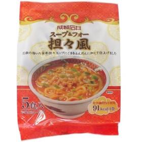 成城石井 スープ&フォー 担々風 5食入 代引不可