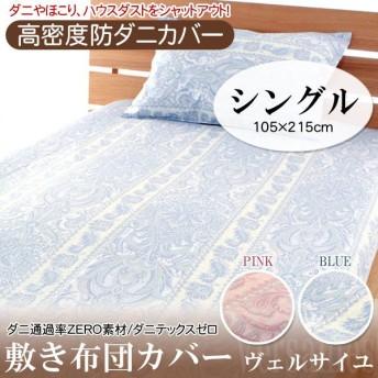 日本製 高密度防ダニ敷布団カバー ヴェルサイユ シングル 105×215cm (B) ※代引不可※