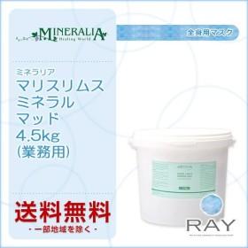 送料無料 ミネラリア マリスリムス ミネラル マッド 4.5kg(業務用)