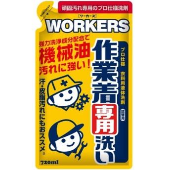 NSファーファ WORKERS作業着専用洗い 液詰替 720ml