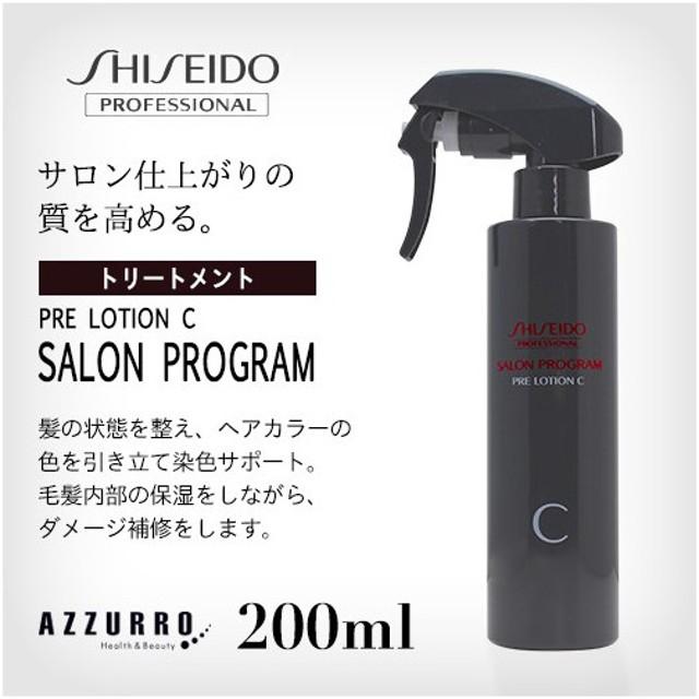 資生堂 サロンプログラム プレローション C 200ml【ゆうパック対応】