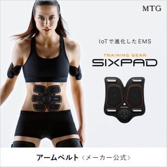 EMS 筋肉 腕 シックスパッド アームベルト armbelt SIXPAD 【9/30まで!ポイント10倍】 シックスパット シックスパック 器具 筋トレ 本体 充電式MTG