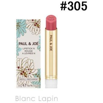 ポール&ジョー PAUL & JOE リップスティックN レフィル #305 アネモネの花束 3.5g [170237]【メール便可】