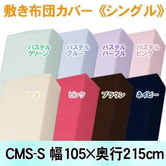 カラー敷き布団カバー 敷布団カバー シングル CMS-S 105×215cm 全8色 (アイリスオーヤマ)