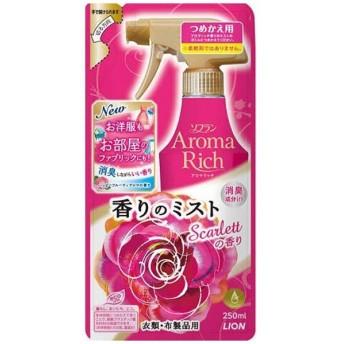 【ME】 ソフラン アロマリッチ 香りのミスト スカーレットの香り つめかえ用(250ml)