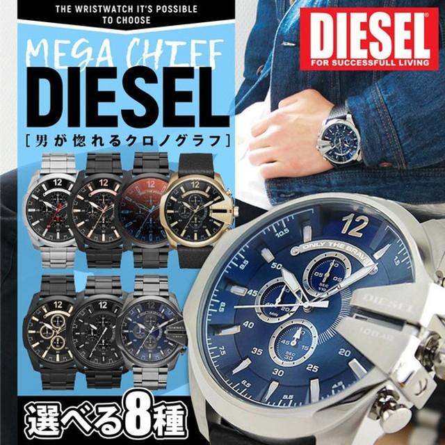 0f4bc69277 BOX訳あり ディーゼル DIESEL メガチーフ クロノグラフ 腕時計 メンズ DZ4308 DZ4309 DZ4318 DZ4344 DZ4283  DZ4329