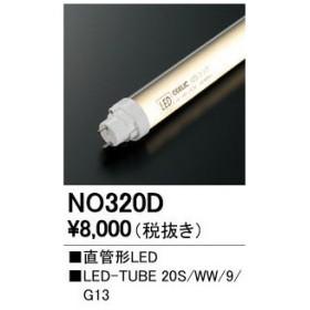 オーデリック ランプ 直管形LEDランプ 20W形 温白色 1050lmタイプ LED-TUBE 20S/WW/10/G13 NO320D
