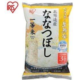 米 お米 生鮮米 一等米100% 3合パック 北海道産 ななつぼし アイリスオーヤマ 精白米 一人暮らし キャンプ アウトドア  (あすつく)