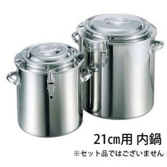 EBM 18-8 湯煎鍋21cm用 内鍋丈 0056100
