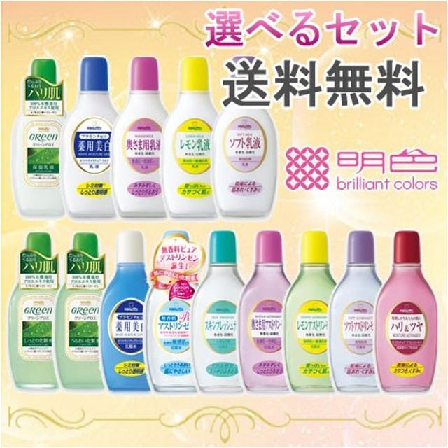 明色シリーズ・明色グリーン 化粧水&乳液 2点セット 選べるセット販売