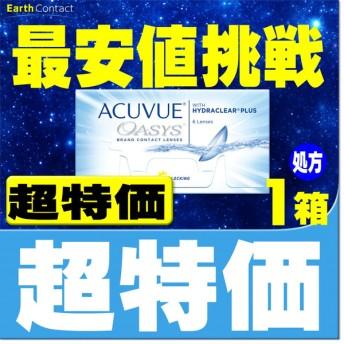★★処方箋の提出必須★★ アキュビューオアシス 1箱