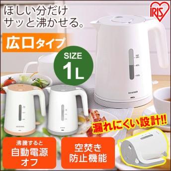 アウトレット 電気ケトル 1.0L アイリスオーヤマ IKK-1000 人気