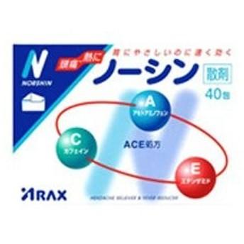 ノーシン 散剤 40包 ×2 メール便 【指定第2類医薬品】  メール便 yk15
