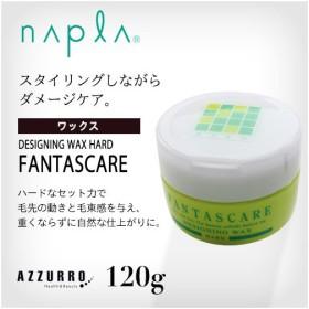 ナプラ ファンタスケア デザイニングワックス ハード 120g