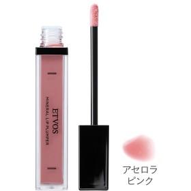 エトヴォス/ミネラルリッププランパー(【アセロラピンク】鮮やかに発色するサーモンピンク) 口紅・リップグロス