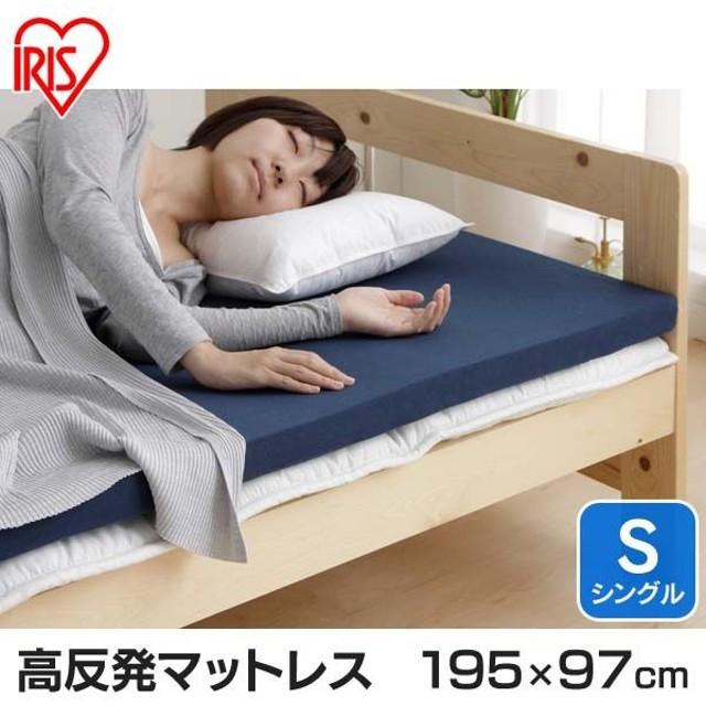 高反発マットレス MAK4-S シングル ネイビー アイリスオーヤマ
