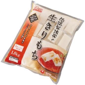 アイリスフーズ 低温製法米の生きりもち 1.8kg 代引不可
