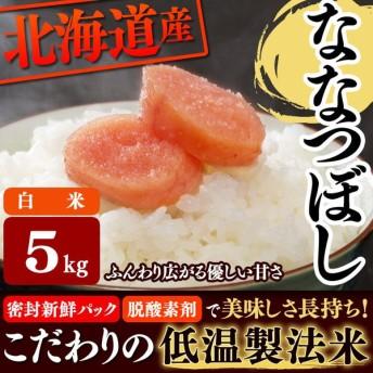 米 お米 30年産 5キロ 低温製法米 北海道産 ななつぼし 5kg 密封新鮮パック 米 ごはん うるち米 精白米(あすつく)