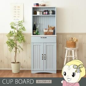 【メーカー直送】JKプラン フレンチカントリー家具 カップボード 幅60 フレンチスタイル ブルー&ホワイト FFC-0006-BL