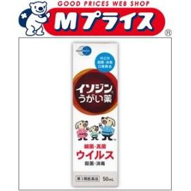 【第3類医薬品】【シオノギ製薬】 イソジン うがい薬 50ml ※お取寄せの場合あり