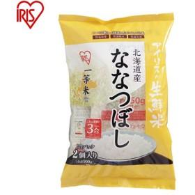 アイリスの生鮮米 北海道産 ななつぼし 3合パック×2 アイリスオーヤマ