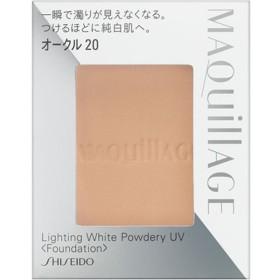 資生堂 マキアージュライティングホワイトパウダリーUV(レフィル) OC20
