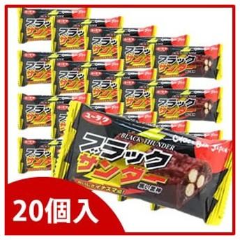 《セット販売》 有楽製菓 ブラックサンダー 黒い雷神 (1個)×20個セット チョコレート 菓子 ユーラク